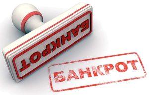 Банкротство физического лица: плюсы и минусы!