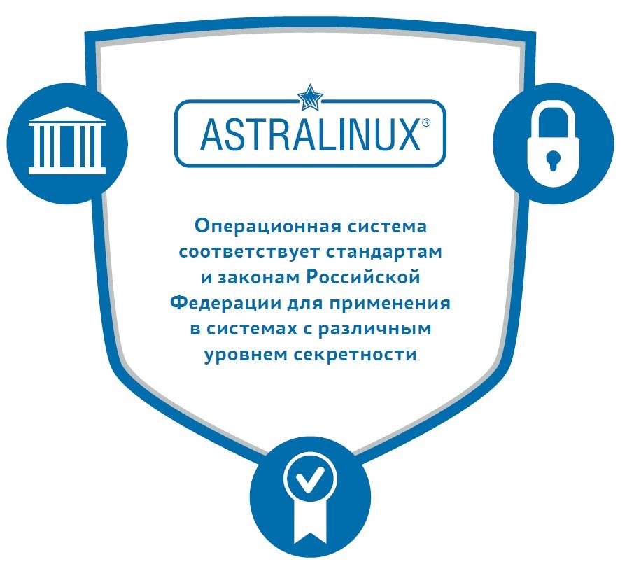 Купить лицензии ASTRA LINUX