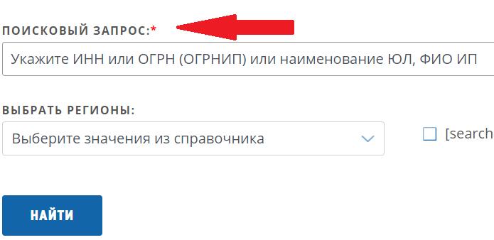 Как заказать выписку из ЕГРЮЛ с электронной подписью?