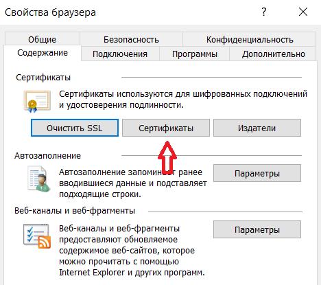 Как удалить сертификат электронной цифровой подписи из реестра или с флешки?