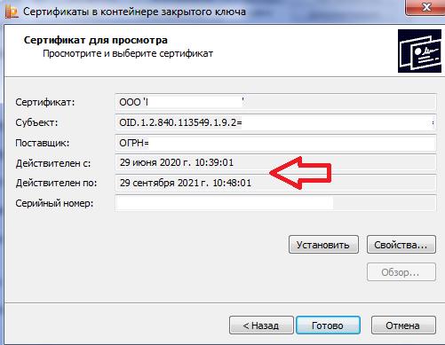 Как проверить срок действия электронной подписи (ЭЦП)