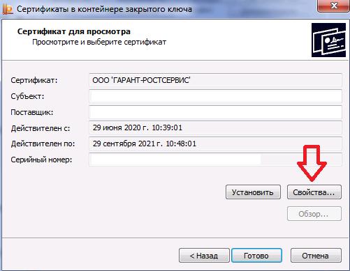 Как выгрузить сертификат электронной подписи?