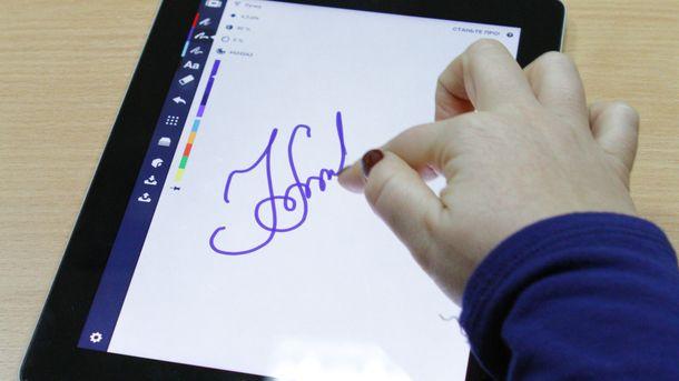 С какого возраста можно получить электронную цифровую подпись?