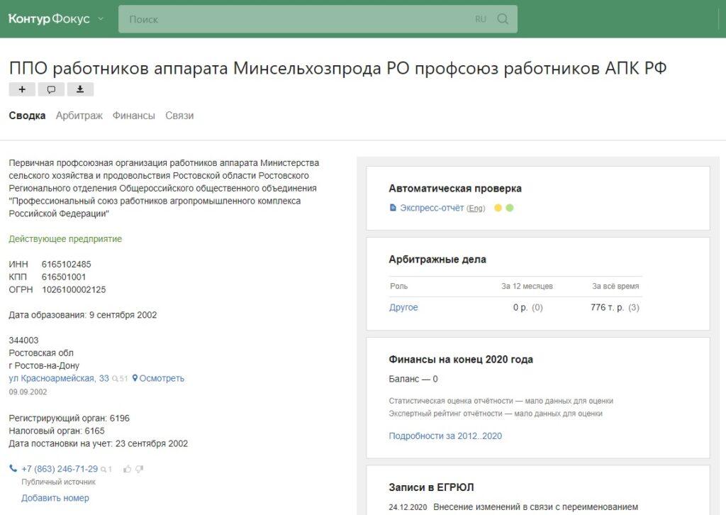 Контур Фокус - на купиэцп.рф