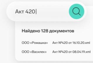 Купить Диадок - на купиэцп.рф