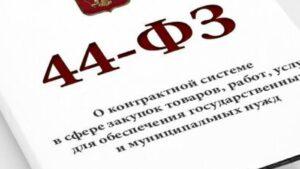 Изменения в 44-ФЗ с 1 июля 2022 года