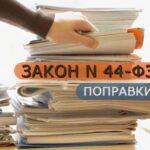 Иные изменения в 44-ФЗ с 1 января 2021 года