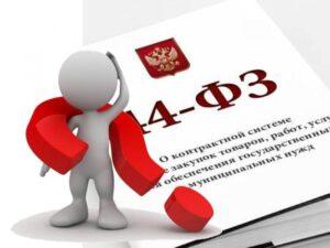 Изменения в 44-ФЗ с 2023 года