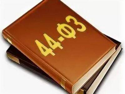 Изменения в 44-ФЗ с 1 января 2022 года, касающиеся закупок у единственного поставщика