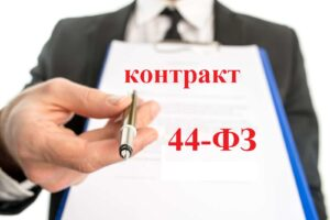 Изменения в 44-ФЗ с 1 января 2022 года, касающиеся предоставления преимуществ при закупках