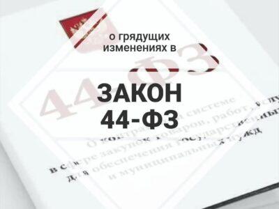 Изменения в 44-ФЗ с 1 января 2022 года, касающиеся обеспечения заявок
