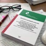 Изменения в 44-ФЗ с 1 января 2022 года, связанные с обжалованием в контрольный орган нарушений прав участников закупок