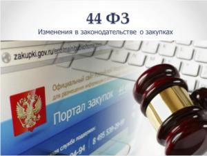 Изменения в 44-ФЗ с 1 января 2022 года, касающиеся процедуры осуществления закупки