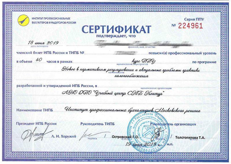 Сертификат ИПБ для профбухгалтера - купиэцп.рф