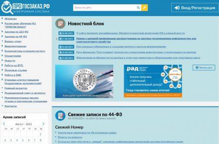 Система Прогосзаказ.рф - на купиэцп.рф