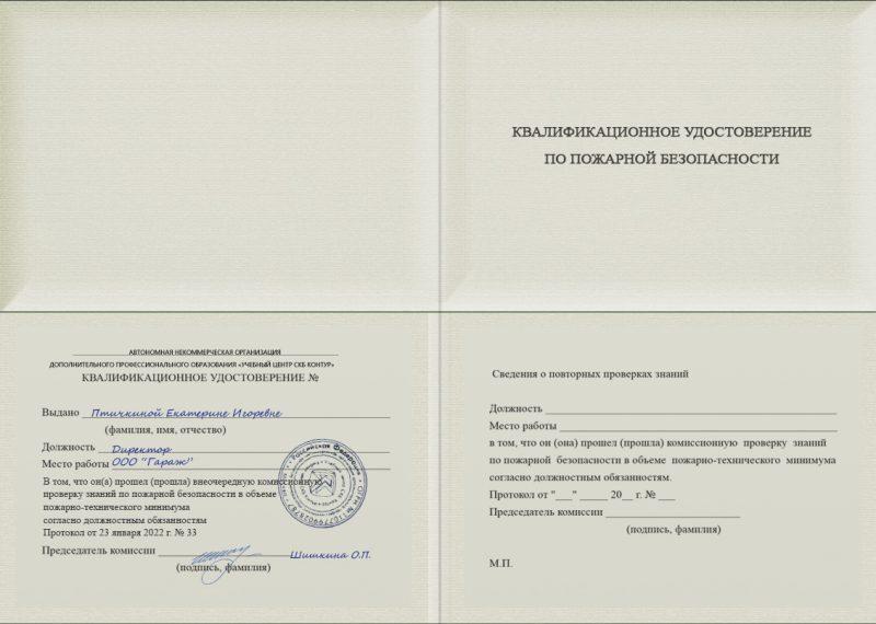 Квалификационное удостоверение по пожарной безопасности - на купиэцп.рф