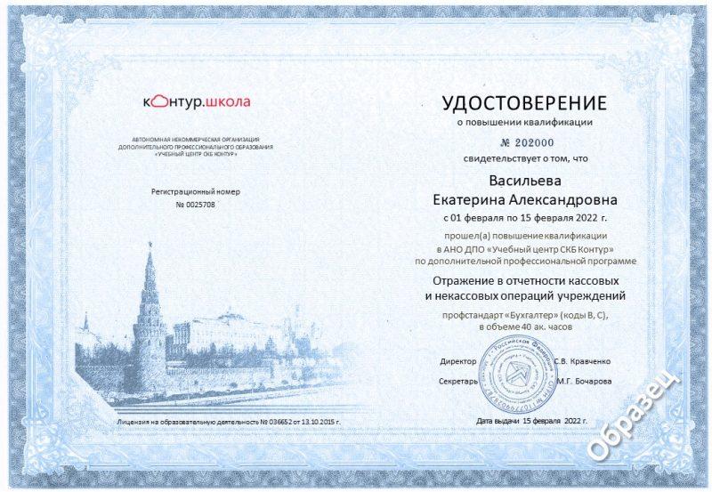 Удостоверение о повышении квалификации - купиэцп.рф